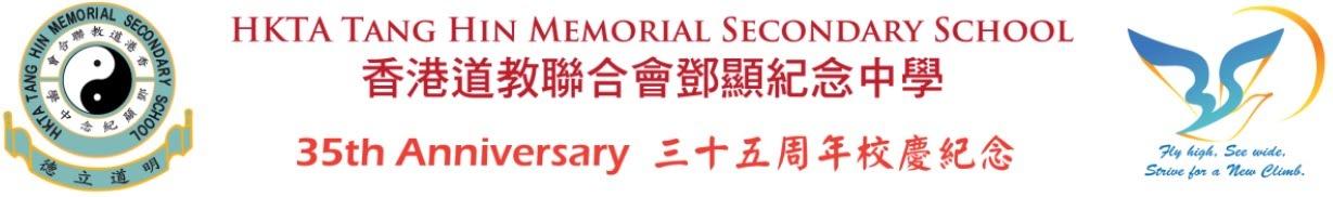 http://35.tanghin.edu.hk/